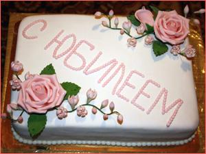 Купить торт на заказ на юбилей девушке или женщине