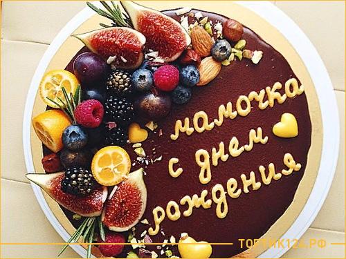 Фруктовый торт для мамы на день рождения
